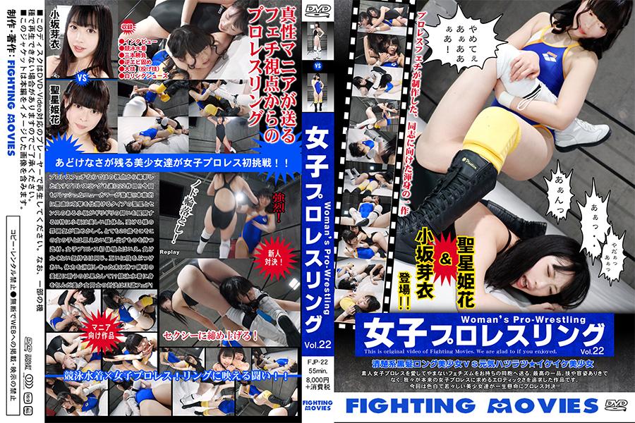 【HD】女子プロレスリング Vol.22【プレミアム会員限定】 パッケージ
