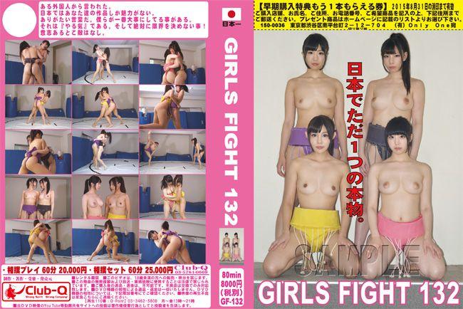 GIRLS FIGHT 132 パッケージ