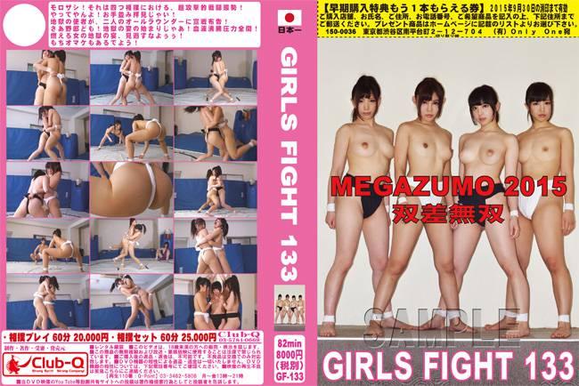 GIRLS FIGHT 133 MEGAZUMO2015 双差無双 パッケージ