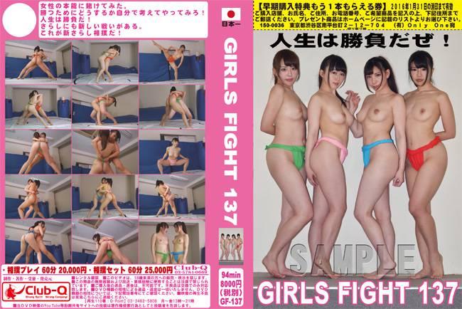 GIRLS FIGHT 137 人生は勝負だぜ! パッケージ