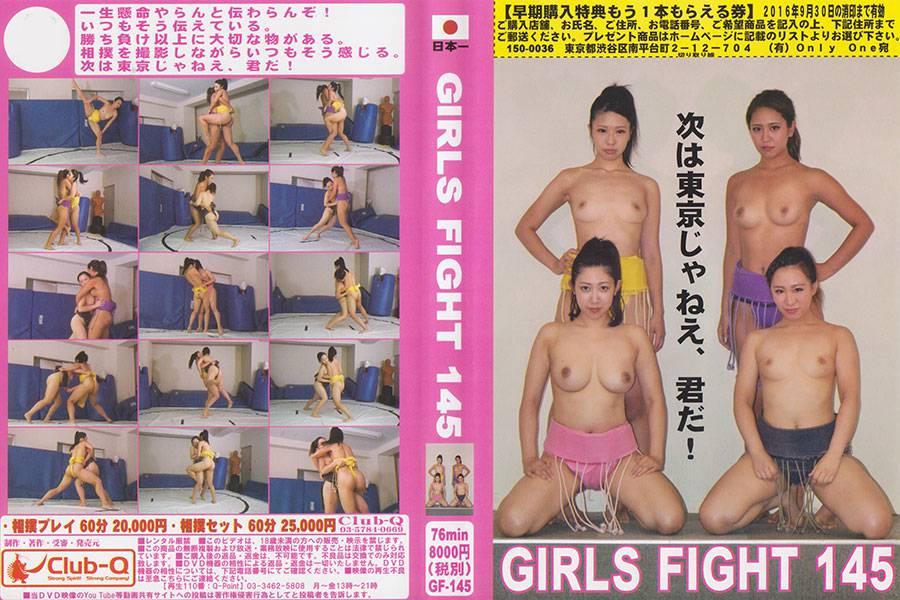 GIRLS FIGHT 145 パッケージ