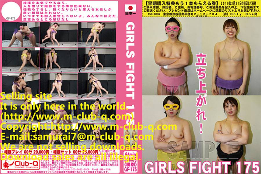 GIRLS FIGHT 175 パッケージ