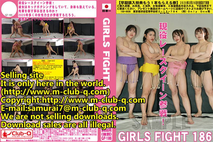 GIRLS FIGHT 186 パッケージ