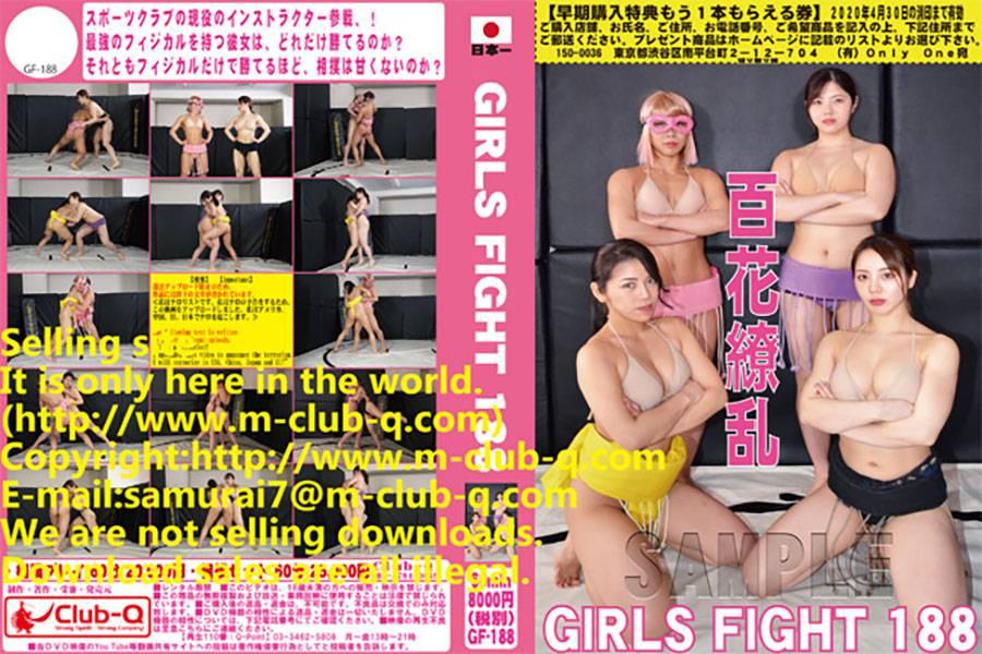 GIRLS FIGHT 188 パッケージ