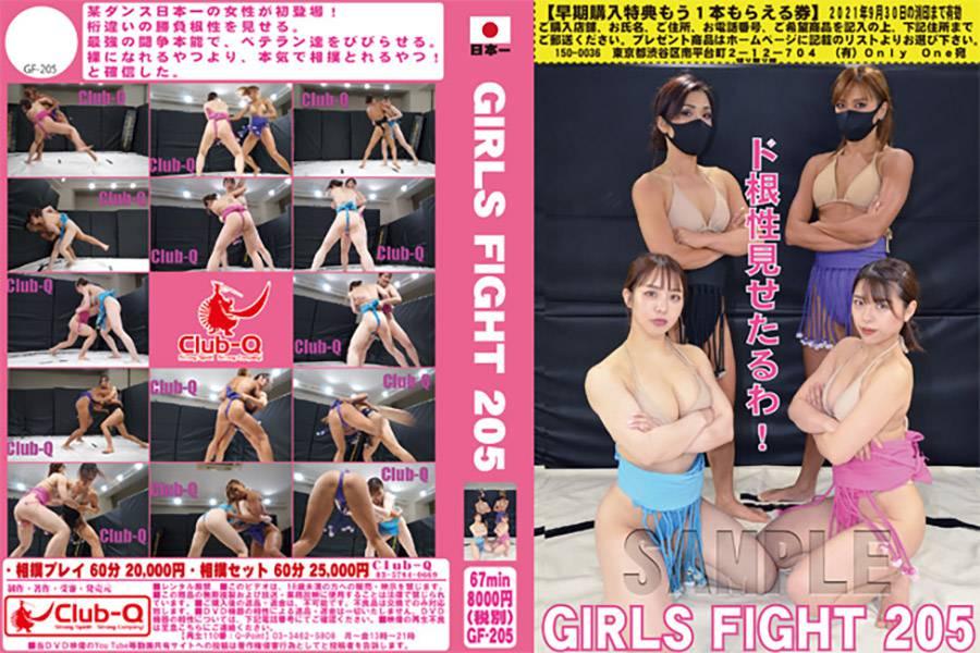 GIRLS FIGHT 205 パッケージ