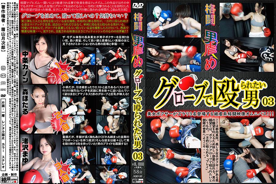 【HD】格闘男虐め グローブで殴られたい男03【プレミアム会員限定】 パッケージ