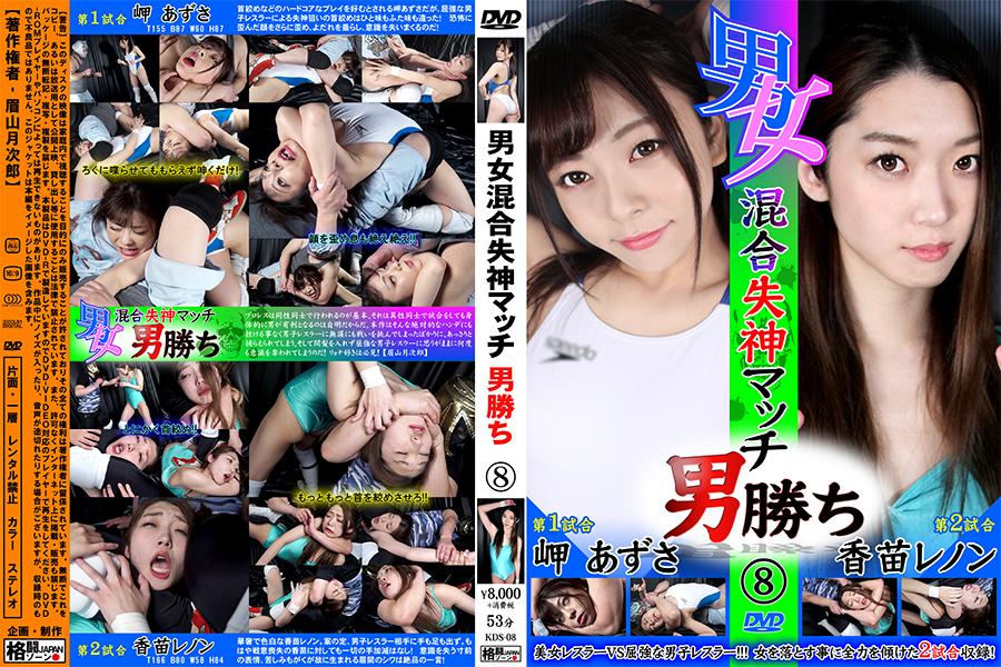 【HD】男女混合失神マッチ 男勝ち8【プレミアム会員限定】 パッケージ