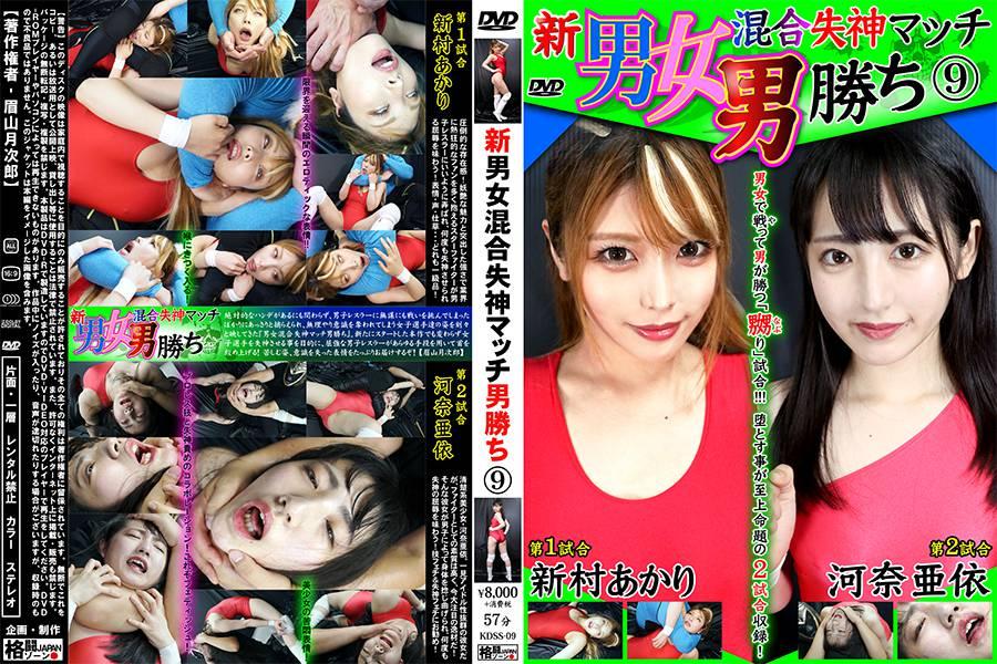 【HD】新 男女混合失神マッチ 男勝ち 9【プレミアム会員限定】 パッケージ