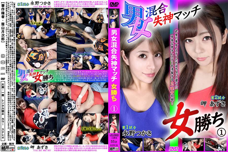 【HD】男女混合失神マッチ女勝ち 1【プレミアム会員限定】 パッケージ