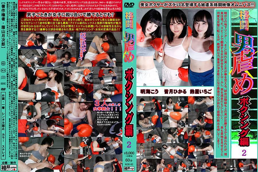 【HD】格闘男虐め ボクシング編 2 パッケージ