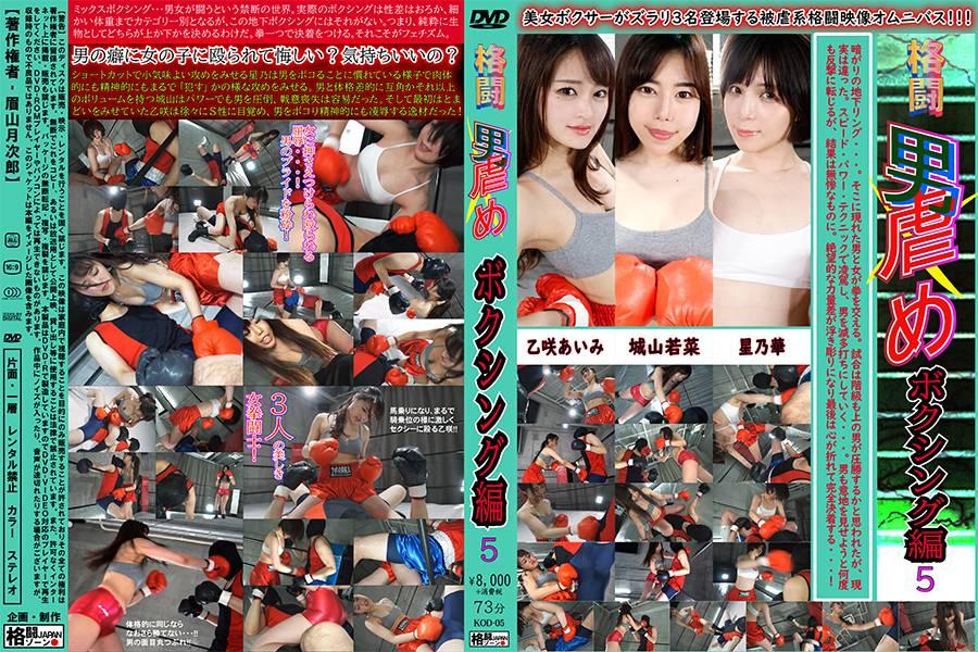 【HD】格闘男虐め ボクシング編 5【プレミアム会員限定】 パッケージ