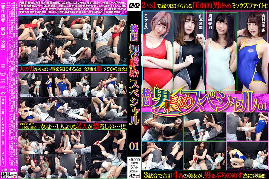 【HD】格闘男虐めスペシャル01【プレミアム会員限定】 パッケージ