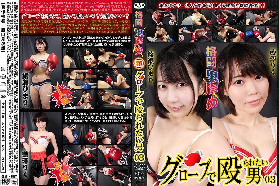 【HD】新グローブで殴られたい男03【プレミアム会員限定】 パッケージ