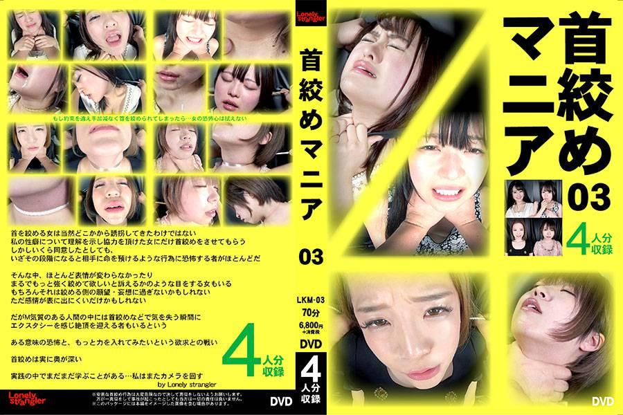 【HD】首絞めマニア03 パッケージ