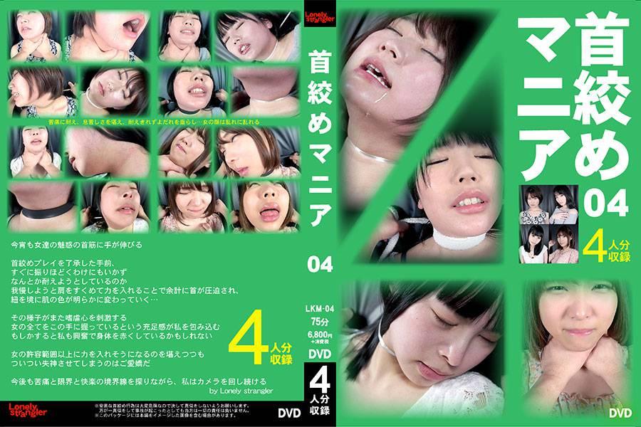 【HD】首絞めマニア04 パッケージ
