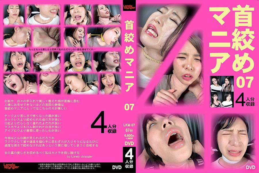 【HD】首絞めマニア07 パッケージ