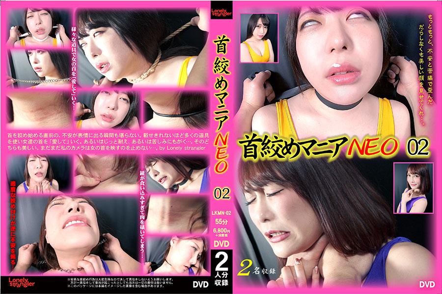 首絞めマニアNEO 02 パッケージ