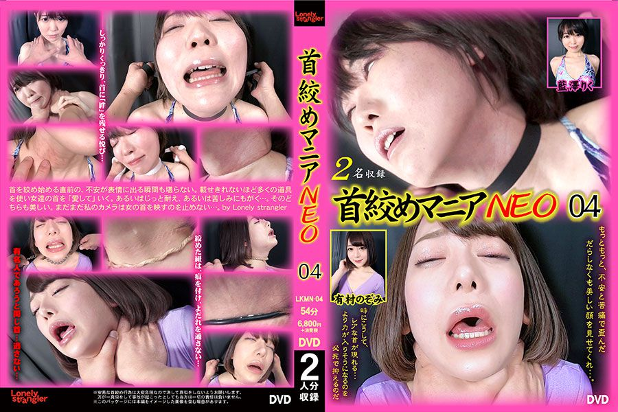 首絞めマニアNEO 04 パッケージ