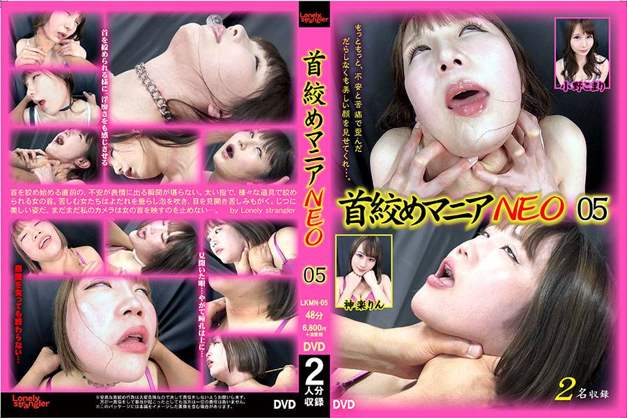 首絞めマニアNEO 05 パッケージ