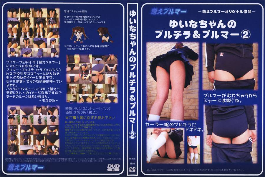 ゆいなちゃんのブルチラ&ブルマー2 パッケージ