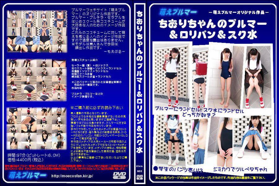 【HD】ちおりちゃんのブルマー&ロリパン&スク水 パッケージ