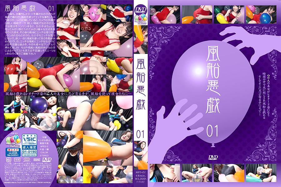 【HD】風船悪戯 01 パッケージ