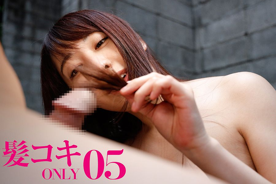 髪コキonly05 パッケージ