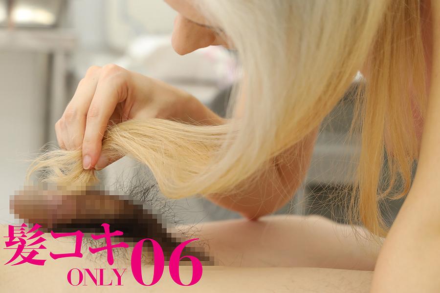 髪コキonly06 パッケージ