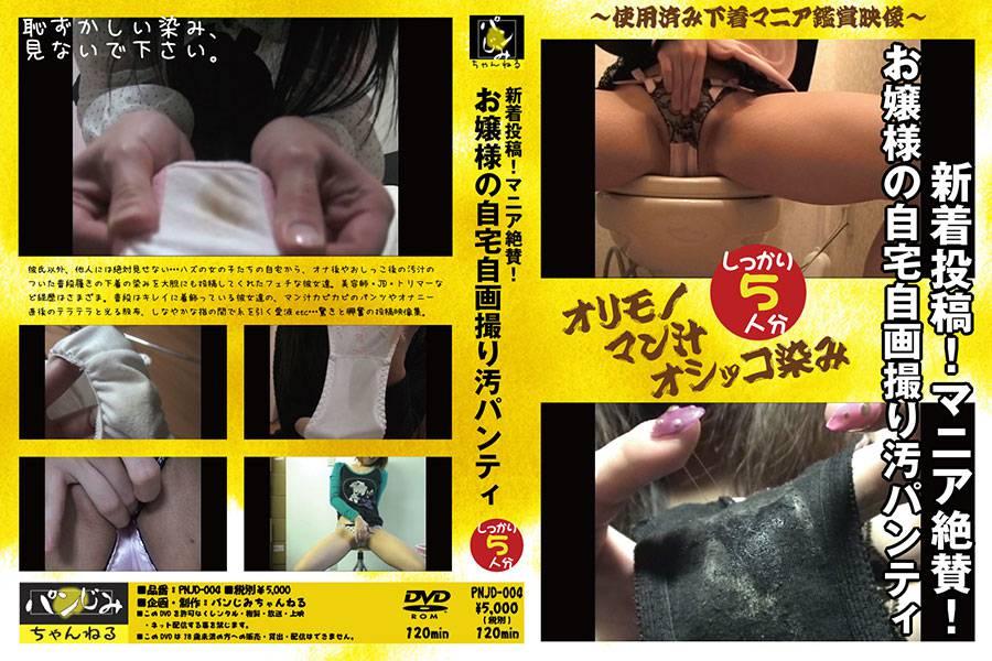 【新着投稿!マニア絶賛!】お嬢様の自宅自画撮り汚パンティ パッケージ