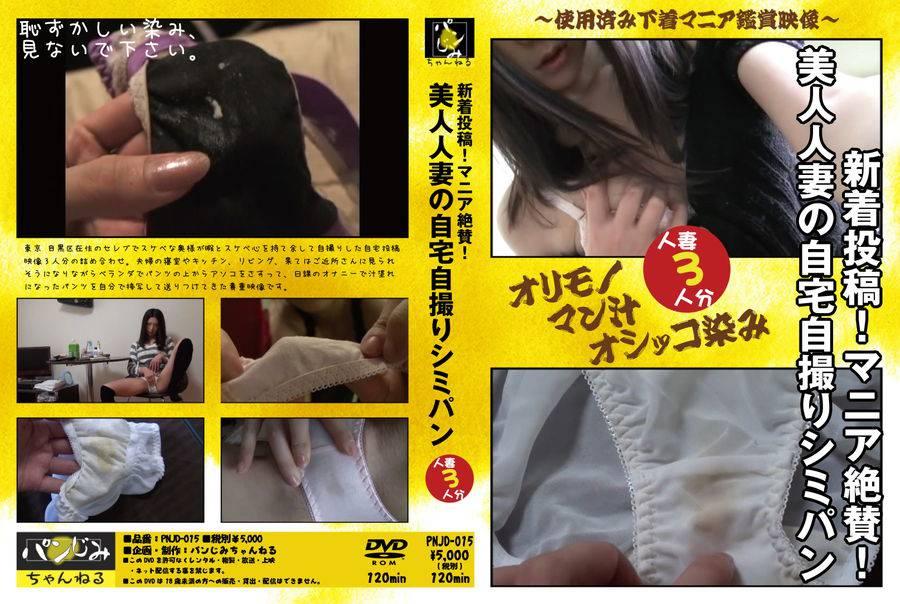 【新着投稿!マニア絶賛!】美人人妻の自宅自撮りシミパン パッケージ