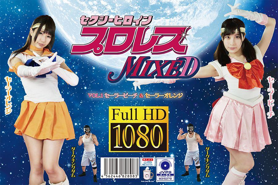 【HD】セクシーヒロインプロレスMIXED VOL.1 セーラーピーチ&セーラーオレンジ パッケージ