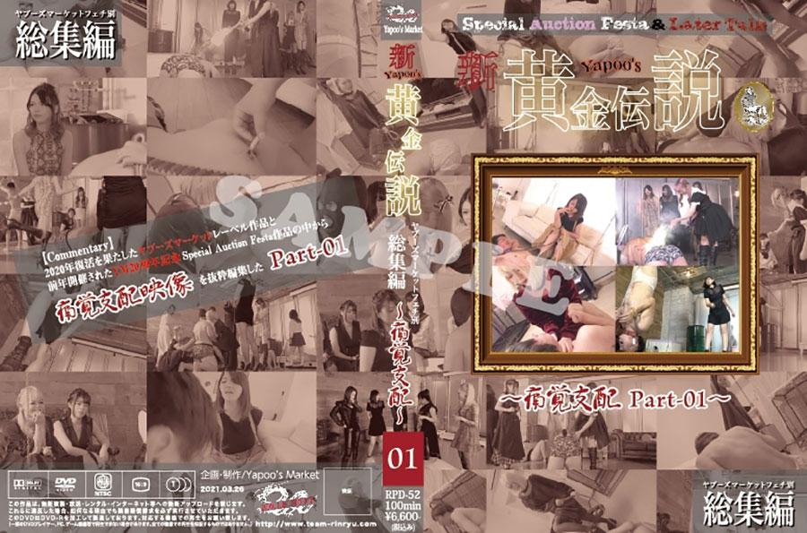新・yapoo's黄金伝説Special Auction Festa &Later talk-痛覚支配Part-01- パッケージ