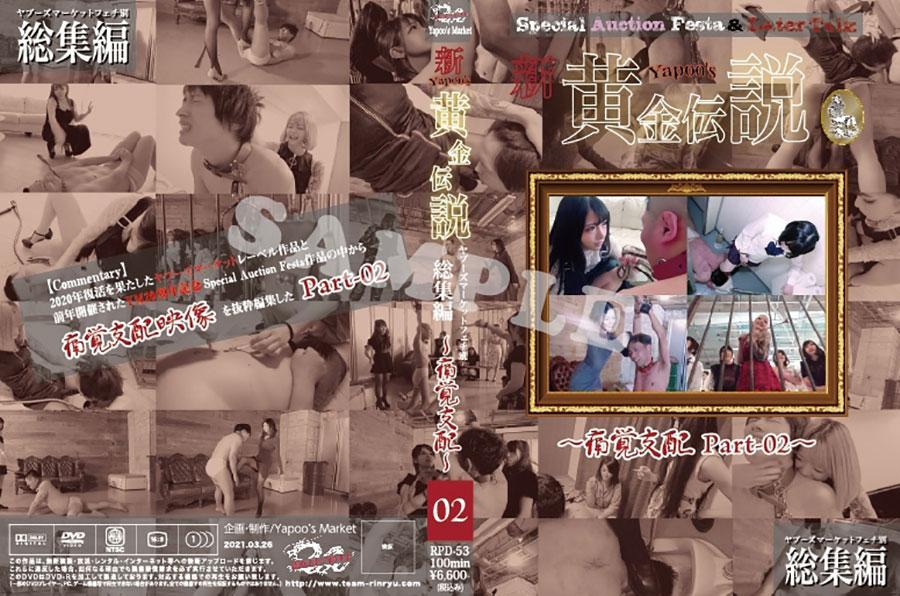 新・yapoo's黄金伝説Special Auction Festa &Later talk-痛覚支配Part-02- パッケージ