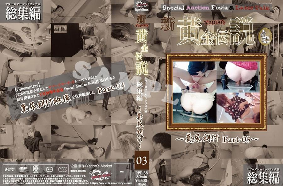 新・yapoo's黄金伝説Special Auction Festa &Later talk-糞尿餌付Part-03- パッケージ