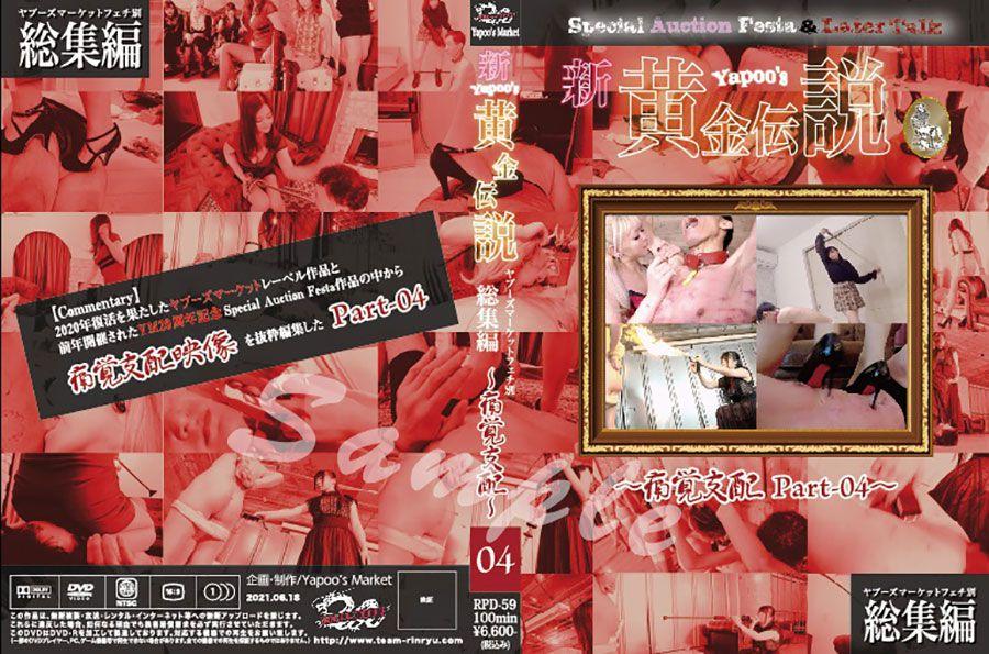 新・yapoo's黄金伝説Special Auction Festa &Later talk?痛覚支配Part-04? パッケージ