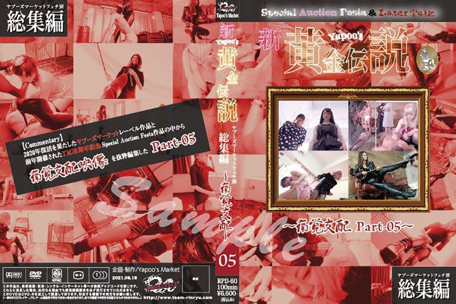 新・yapoo's黄金伝説Special Auction Festa &Later talk?痛覚支配Part-05? パッケージ