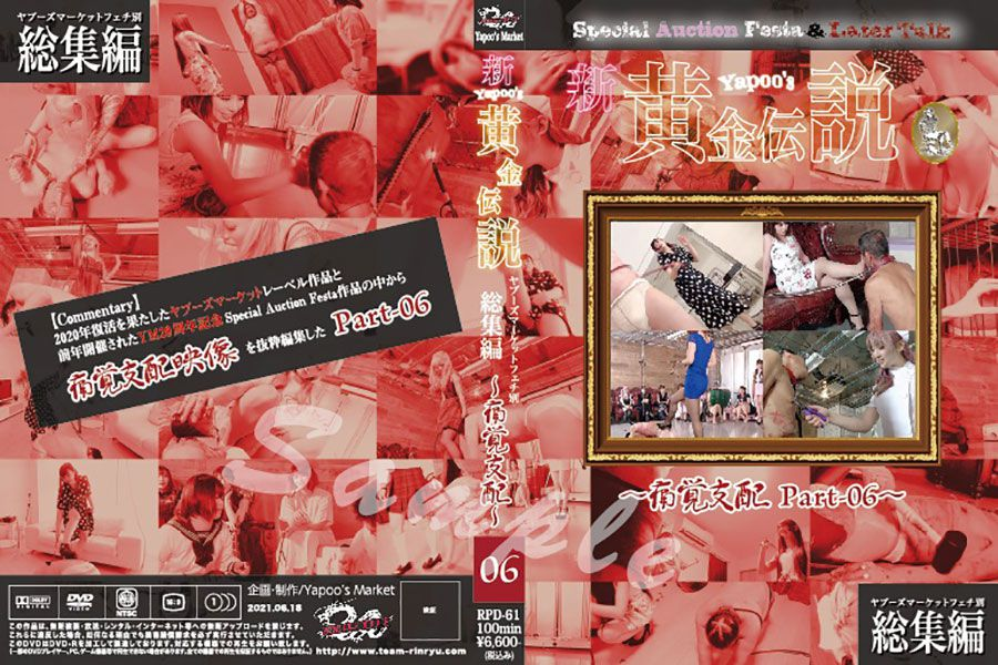 新・yapoo's黄金伝説Special Auction Festa &Later talk?痛覚支配Part-06? パッケージ