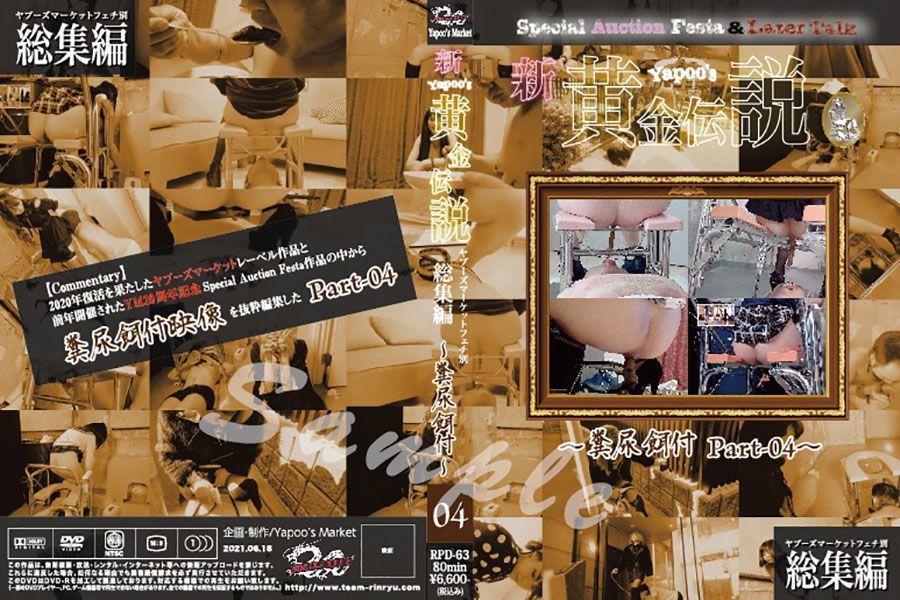 新・yapoo's黄金伝説Special Auction Festa &Later talk?糞尿餌付Part-04? パッケージ
