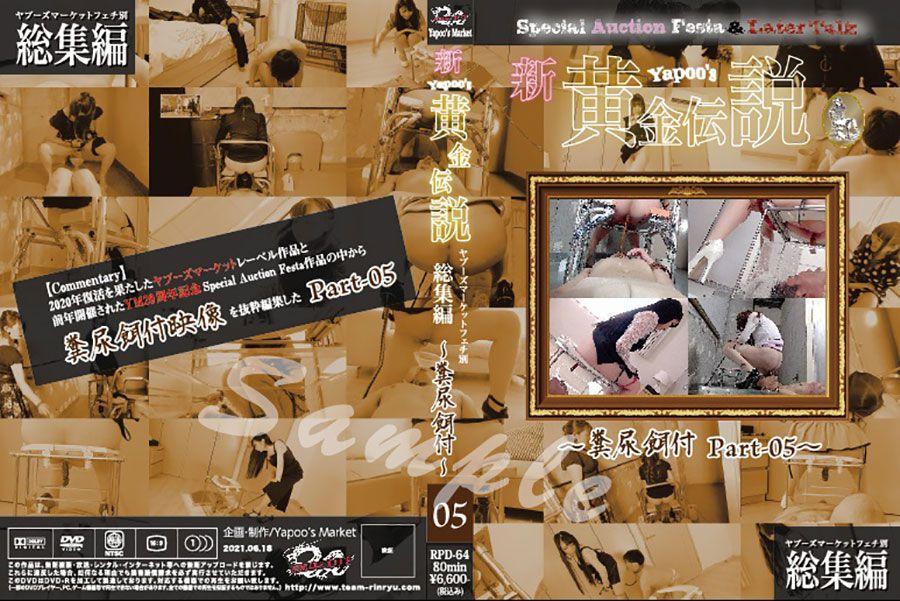 新・yapoo's黄金伝説Special Auction Festa &Later talk?糞尿餌付Part-05? パッケージ