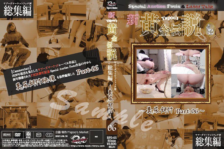 新・yapoo's黄金伝説Special Auction Festa &Later talk?糞尿餌付Part-06? パッケージ