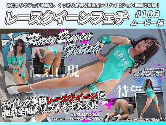 【HD】レースクイーンフェチ#103 ムービー版【3】 パッケージ