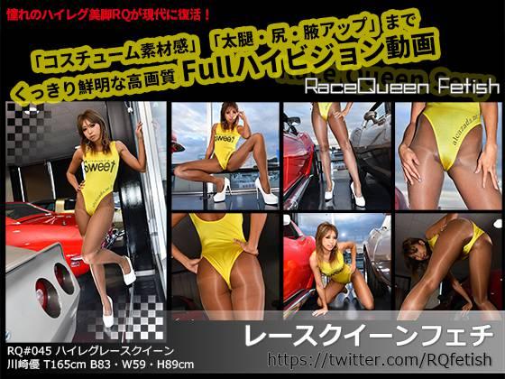 【HD】レースクイーンフェチ#045 ムービー版【1】 パッケージ