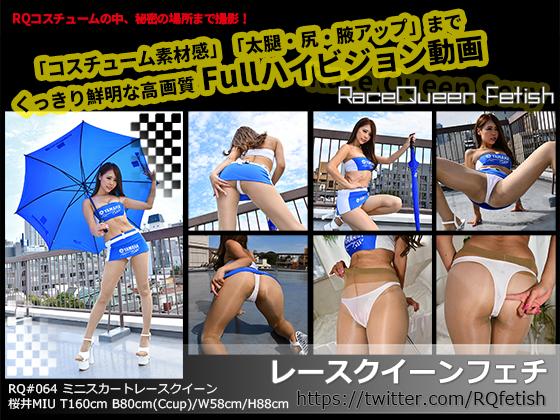 【HD】レースクイーンフェチ#064 ムービー版【3】 パッケージ