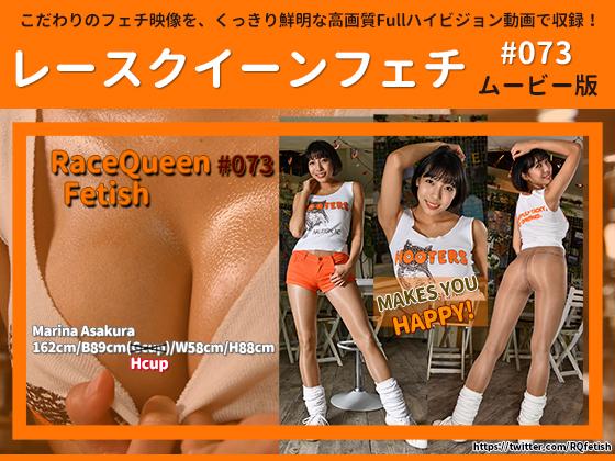 【HD】レースクイーンフェチ#073 ムービー版【5】 パッケージ
