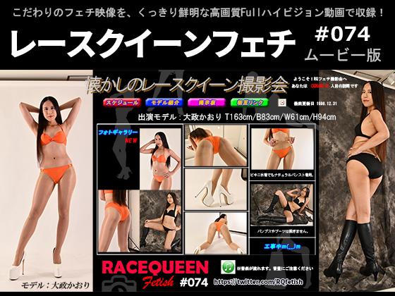 【HD】レースクイーンフェチ#074 ムービー版【1】 パッケージ