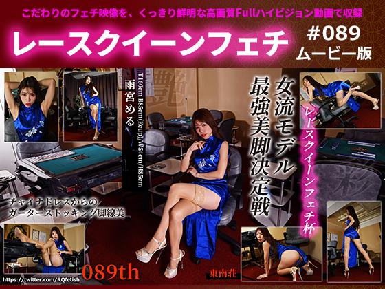 【HD】レースクイーンフェチ#089 ムービー版【1】 パッケージ