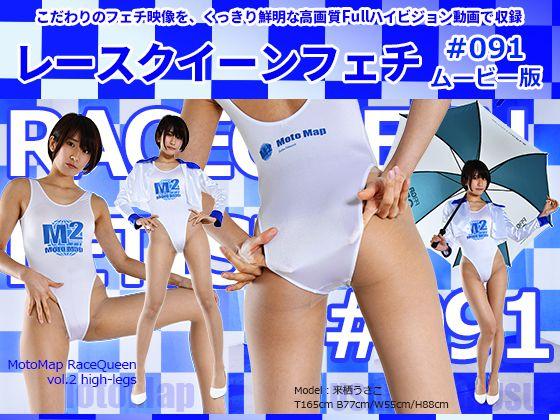 【HD】レースクイーンフェチ#091 ムービー版【1】 パッケージ