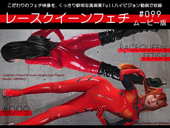 【HD】レースクイーンフェチ#099 ムービー版【2】 パッケージ