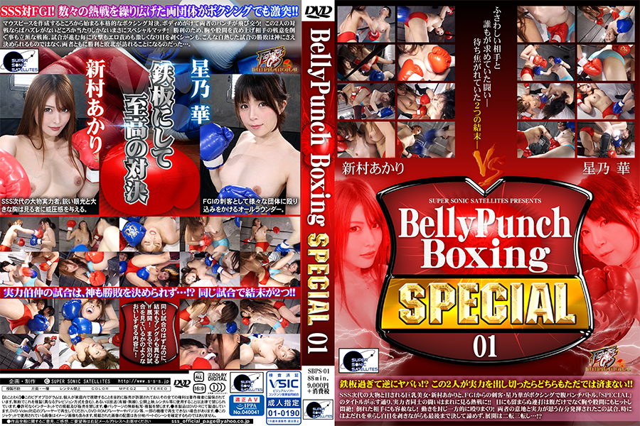 【HD】BellyPunchBoxingSPECIAL 01【プレミアム会員限定】 パッケージ