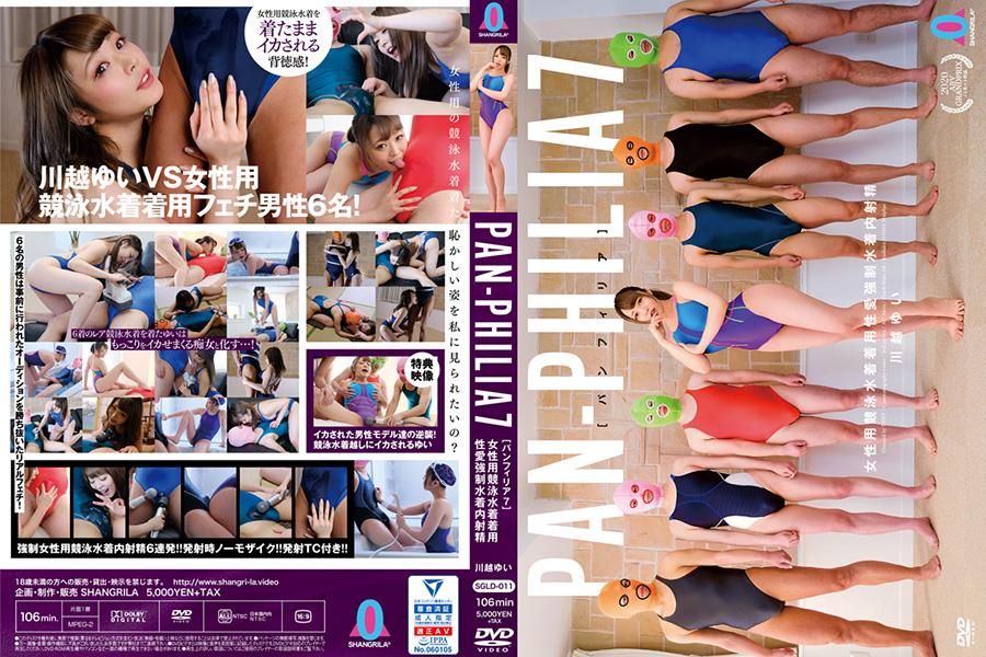 【HD】PAN-PHILIA 7 女性用競泳水着性愛強制水着内射精 パッケージ